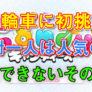 川崎『キャンディーズ』絶対に1人は人気の子をつける!という約束で二輪車に初挑戦