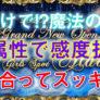 錦糸町『アラジン』これぞゴッドイズム 随所に散りばめられた神の伊吹に今後も期待