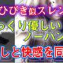 人気ピンサロ店が2500円OFFのメルマガを発行したら…