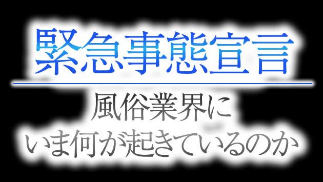 営業自粛中のピンサロ店舗まとめ(4月18日時点)