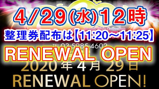 池袋西口『ぐれふるっ』4月29日(水)リニューアルオープン!!