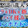 錦糸町『アラジン』の看板コース 乱入3Pに初チャレンジ