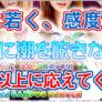 緊急事態宣言による蒲田から『大塚キャンパス学園』への緊急避難レポート!! 潮吹きまくりのオンナ編