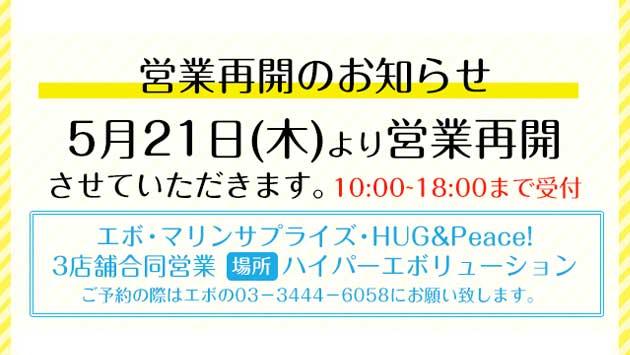五反田『ハイパーエボリューション』合同営業再開のお知らせ