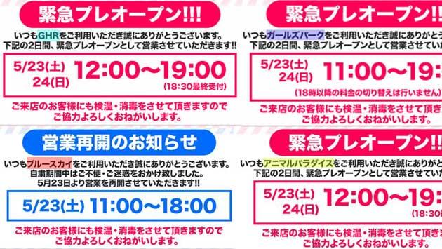 『ガールズパーク』『GHR』他、緊急プレオープン決定!!