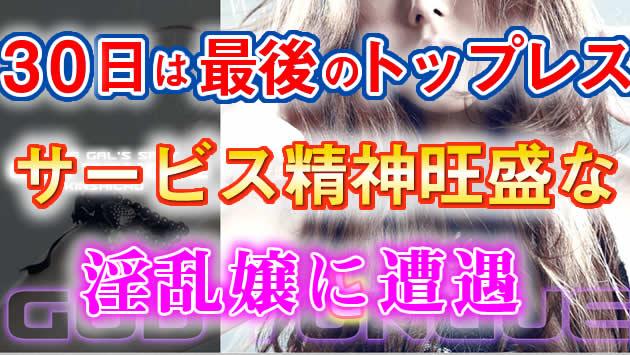 トップレスイベントが最安3000円 錦糸町『ゴッドタン』30日は最後のおっぱい祭