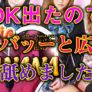 40分3500円で⁂も舐めれる 上野『マジックバナナ』コスパ最強のフリー
