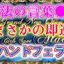 錦糸町『アラジン』上位ランカーの100%ノーハンドフェラに2度抜かれました