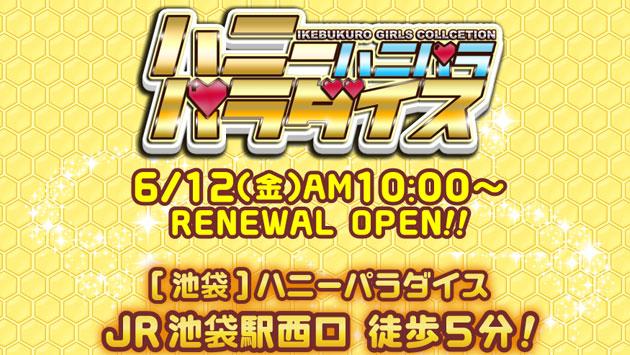 池袋西口『ハニーパラダイス』6月12日(金)リニューアルオープン!!