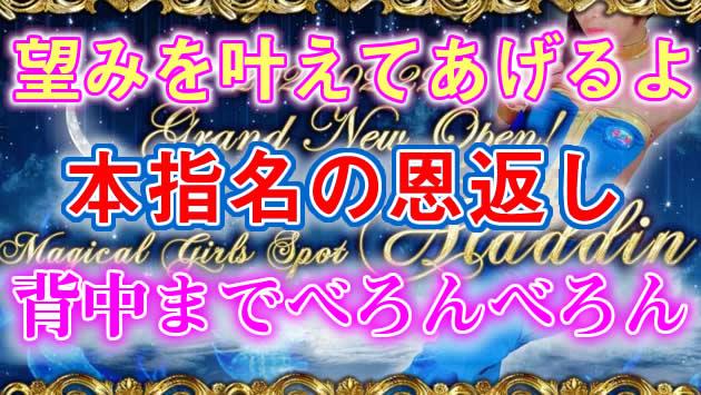 錦糸町『アラジン』アナル以外オールOKの超濃厚接触