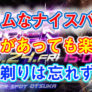 大塚『ウルトラトーキョー』ローションセット フリー3000円