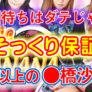 【そっくり保証】上野『マジックバナナ』の掛橋沙耶香(乃木坂46)