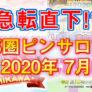 首都圏ピンサロ動静 急転直下の2020・7月