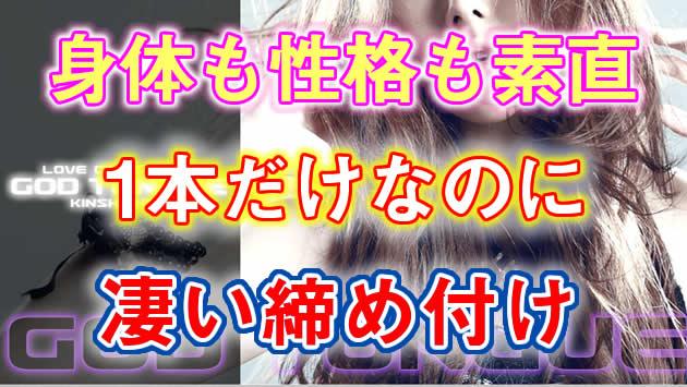 錦糸町『ゴッドタン』貧乳でパイスラッシュ!!