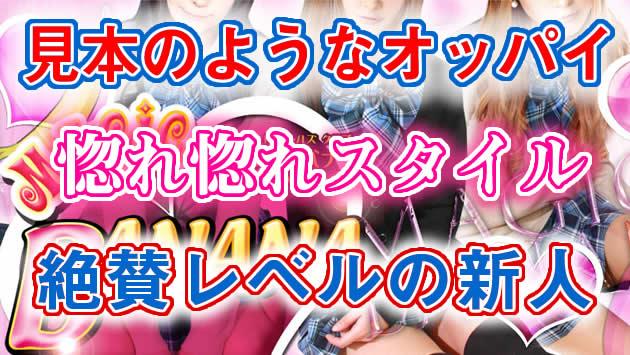 電話予約NG、来店受付のみ 厳しい身体検査をパスして上野『マジバナ』のルーキーと遊んできました