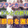 錦糸町『ゴッドタン』トップランカーの宿命