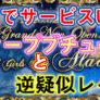 錦糸町『アラジン』サービス抜群の菊地亜美