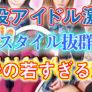 上野『マジックバナナ』警戒監視の激推し新人 マジでカワイイけどモチベは低い