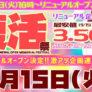 池袋東口『ちょこぱ』9月15日(火)3500円~復活のリニューアルオープン!