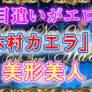錦糸町『アラジン』木村カエラに似ているショートヘアーの美形美人