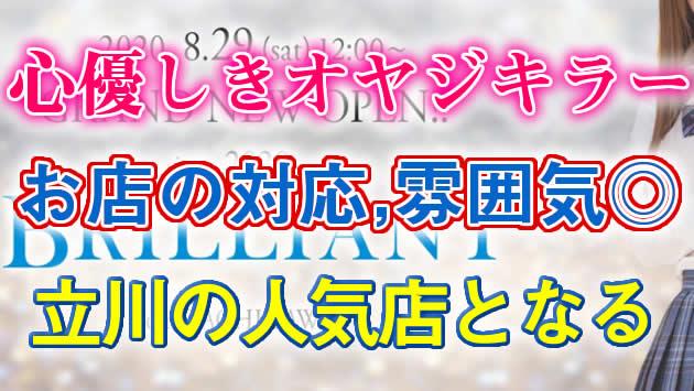西東京ユーザーの新たなる選択肢 立川『ブリリアント』