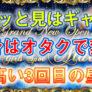 錦糸町『アラジン』見た目ギャル中身はヲタクのド変態ランカー&オキニ論