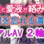 錦糸町『ゴッドタン』ランカーと濃密嬢による酒池肉林リアル二輪車プレイ