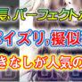 錦糸町『ゴッドタン』容姿接客すべてが完璧 業界最高峰の超人気ランカー