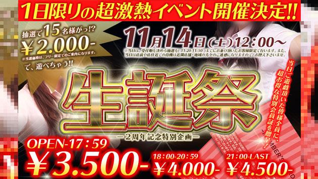 川崎『チョコラブ』2周年 2000円生誕祭 14日(土)開催!