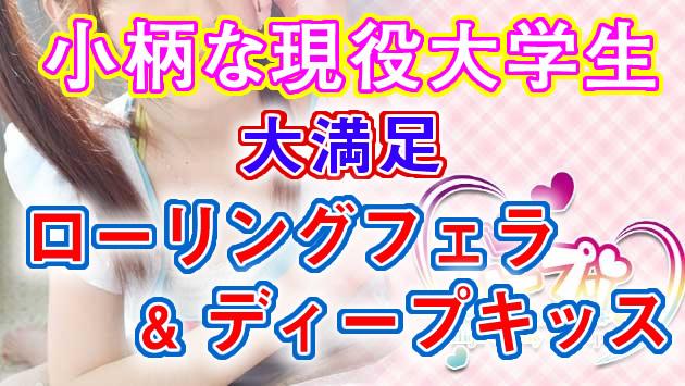 目黒『ハニプリ』聡明な現役JDの不釣り合いなローリングNHF!