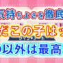 蒲田『ツインテール』ポチャ界の姫