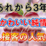 上野『イブ』長年指名を続けるランキング常連のオキニ