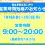 【重要】五反田ガールズパーク 営業時間変更のお知らせ