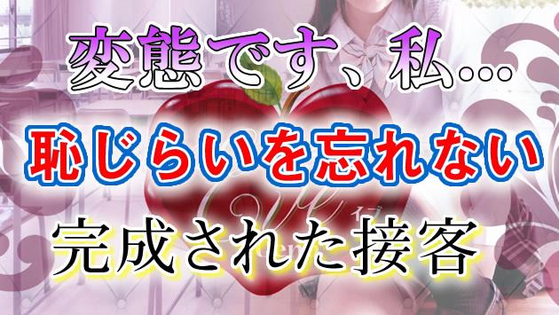 ア○ル専門店並みの特濃サービス 上野『イブ』で昭和にタイムスリップ!