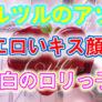 上野『イブ』ぽちゃロリ巨乳 圧普通