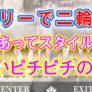 錦糸町『東京台風』ゴッドタン移転の衝撃 エロ密二輪車で逆コロナ対策