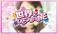 五反田ピンサロ店を代表する【超お得なGW限定SPチケット】