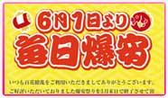 五反田ピンサロ店を代表する【6月の『百花繚乱』は新料金で毎日爆安】