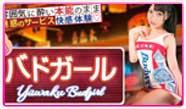 赤羽ピンサロ店を代表する【バドガールが魅惑のサービス】