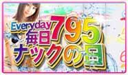 荻窪ピンサロ店を代表する【6月は毎日が激安の「ナックの日」】