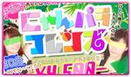 新宿ピンサロ店を代表する【『にゃんパラ』6月はメルマガ限定企画】