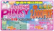 新宿ピンサロ店を代表する【毎日がイベントの6月開始!】