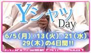 錦糸町ピンサロ店を代表する【6月のイベントも割引に注目!】