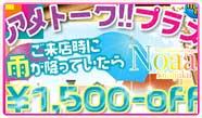 新宿ピンサロ店を代表する【雨が降ってるからこそ6月は外出しよう!】