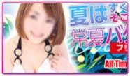 新橋ピンサロ店を代表する【新橋の夏はすぐそこ!!】