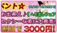 大塚『プリティーガール』は、【コスプレイベント】を開催本日より25日まで「へそ出しフェア」です!普段見れないプリティーなガール達の魅力的な姿に大興奮!イベント期間中も、受付時に『HP見た!』の一言で、通常4000円のW回転が1000円OFFの3000円に♪今日はもちろんハーフ系のキレかわギャル「マイ」ちゃんを狙っちゃうでしょう、出勤は11時~モバイル用お店ページ
