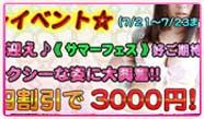 大塚『プリティーガール』よりイベントが告知されました明日21日~23日までコスプレイベントを開催!気になる衣装は、、、【サマーフェス】ってタイトルだしこりゃ水着かな!?明日は白肌ボインの「ヒロ」ちゃんが居るから狙うほかないでしょうイベント期間中も、受付時に『HP見た!』の一言で、通常4000円のW回転が1000円OFFの3000円でご案内!モバイル用お店ページ