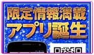 渋谷『ドリームガール』、金曜日は【魅惑のチャイナ セクシーライン】を開催生足全開のセクシーなチャイナドレスでお出迎えの激アツな日に、、、本日より公式アプリサービス開始の嬉しいニュースがっ!ダウンロードすると、ダウンロード記念クーポンがGETできちゃいます!期間限定との事なのでダウンロードはお早めに!その他、お得な割引情報や女の子の情報もGETできちゃいますよ♪受付時に「ピン探見た!」の一言で、オールタイム1500円OFF!2名以上なら2000円OFF! フリーのみ適応モバイル用お店ページ