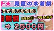 大塚『愛MAX』は、本日よりコスプレイベントを開催セクシーサマーコス【夏の水着祭】、やっぱり水着ギャルと遊ばないと夏は始まりませんよね、開催は30日までイベント期間中も、受付時に「ホームページ見た!」と伝えるだけでオールタイム500円OFF!シングルが2500円で楽しめちゃいます!ボインな「あやか」ちゃんの水着姿は鉄板でしょう、出勤は18時からモバイル用お店ページ
