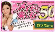 蒲田『ツインテール』は、【メイドと楽しむ50分】開催中21日までまたまた大人気の3コース【ロングコース・3回転コース・3Pコース】が楽しめちゃうしかも、ポイントカード会員は「選べる3コース」に限り、ポイントカード提示で1000円OFForプレミアムシートも選べちゃうんです今日も出勤揃ってるし、お気に入りのメイドとたっぷり濃密な時間をどうぞ♪受付時に「ピン探見た!」の一言で、お一人なら1000円OFF。ご友人の参戦にて2名以上なら1500円OFF!モバイル用お店ページ